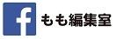 FBもも編集室logo_mini.jpg