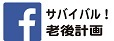 FBsurvaival_logo_mini.jpg